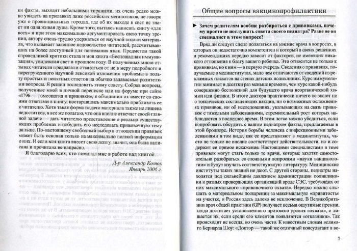 Иллюстрация 1 из 7 для Прививки в вопросах и ответах для думающих родителей - Александр Коток   Лабиринт - книги. Источник: Лабиринт