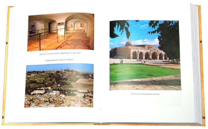 Иллюстрация 1 из 6 для Иерусалим. Три религии - три мира - Татьяна Носенко | Лабиринт - книги. Источник: Лабиринт