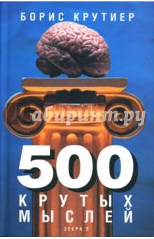 500 крутых мыслей