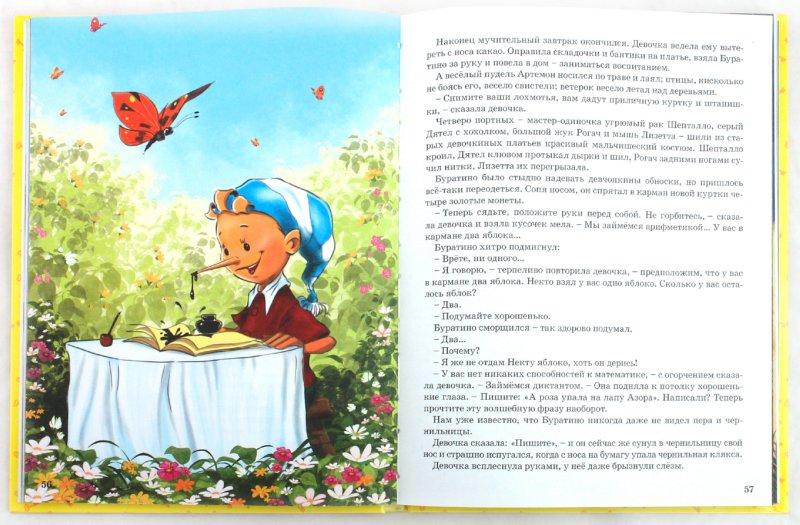 картинки из книги золотой ключик или приключения буратино мастера техники