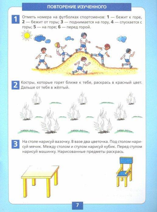 Иллюстрация 1 из 6 для Ориентация в пространстве и на плоскости. Рабочая тетрадь для детей 5-6 лет. ФГОС ДО - Константин Шевелев   Лабиринт - книги. Источник: Лабиринт