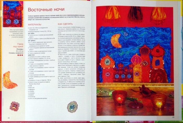 Иллюстрация 1 из 7 для Картины из шерсти: модный декор интерьера - Петра Гофман | Лабиринт - книги. Источник: Лабиринт