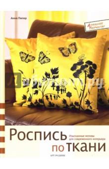 Роспись по ткани: изысканные мотивы для современного интерьера