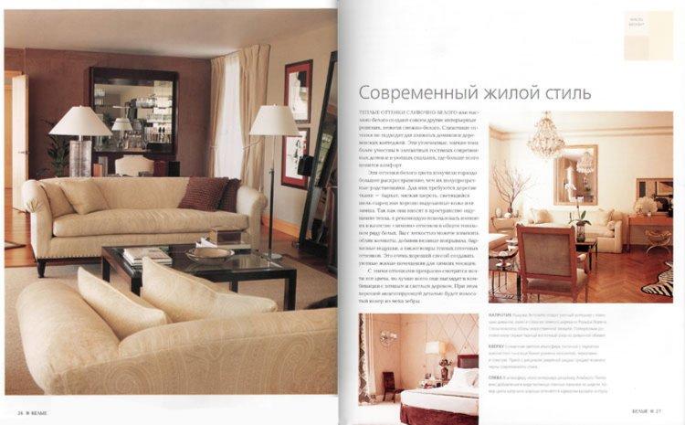 Иллюстрация 1 из 23 для Нейтральный цвет в интерьере: новое направление в дизайне - Стефани Хоппен | Лабиринт - книги. Источник: Лабиринт