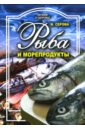 Серова Ирина Рыба и морепродукты и серова рыба и морепродукты