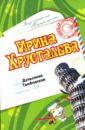 Хрусталева Ирина Дульсинея Тамбовская: Роман