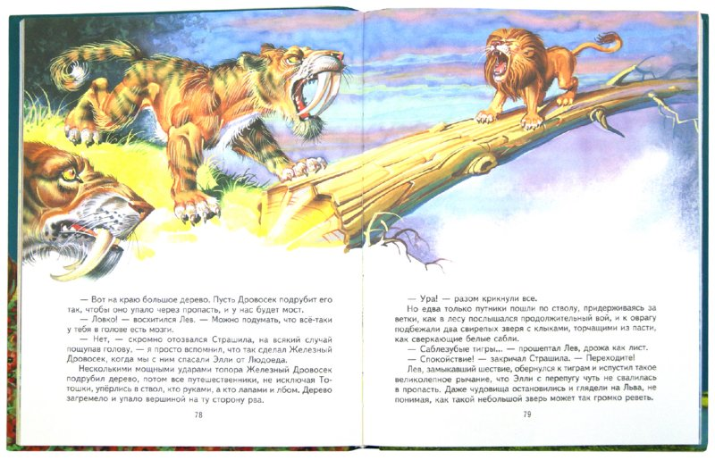 Иллюстрация 1 из 46 для Волшебник Изумрудного города - Александр Волков | Лабиринт - книги. Источник: Лабиринт