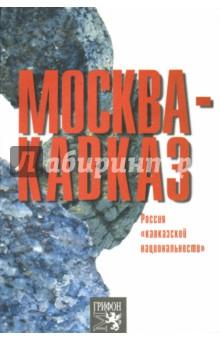 Москва-Кавказ. Россия кавказской национальности