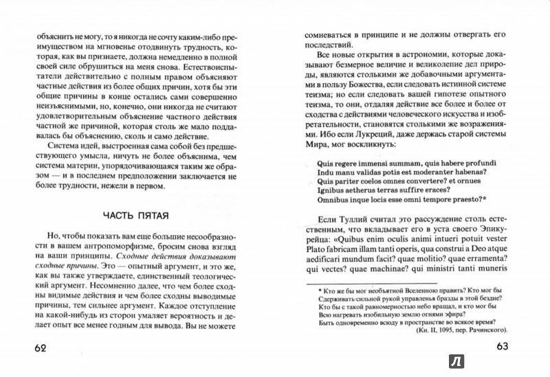 Иллюстрация 1 из 3 для Диалоги о Естественной Религии - Давид Юм | Лабиринт - книги. Источник: Лабиринт