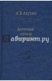 Античные начала философии ахутин анатолий античные начала философии