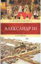 Толмачев Евгений Александр III и его время