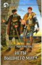 Игры Вышнего мира: Фантастический роман, Авраменко Олег Евгеньевич