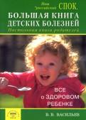 Большая книга детских болезней. Настольная книга родителей. Все о здоровом детстве