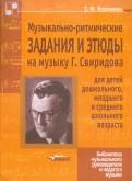Музыкально-ритмические задания и этюды на музыку Г. Свиридова
