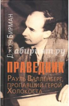 Праведник. История о Рауле Валленберге, пропавшем герое Холокоста