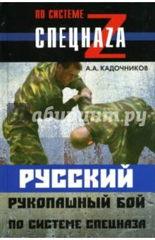 Русский рукопашный бой по системе спецназа