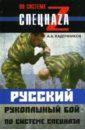 Кадочников Алексей Алексеевич Русский рукопашный бой по системе спецназа