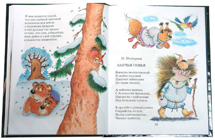 Иллюстрация 1 из 15 для Животные русского леса - Бианки, Сладков, Соколов-Микитов | Лабиринт - книги. Источник: Лабиринт