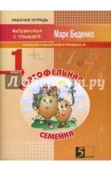 Картофельная семейка. Сложение и вычитание чисел в пределах 20. 1 класс