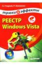 Клименко Роман Александрович, Гладкий Алексей Реестр Windows Vista. Трюки и эффекты (+CD) недорого