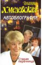 Хмелевская Иоанна Автобиография. Старая перечница. Роман