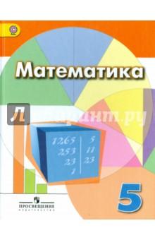 учебники по математике 5 класса