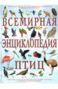 Элдертон Дэвид Всемирная энциклопедия птиц