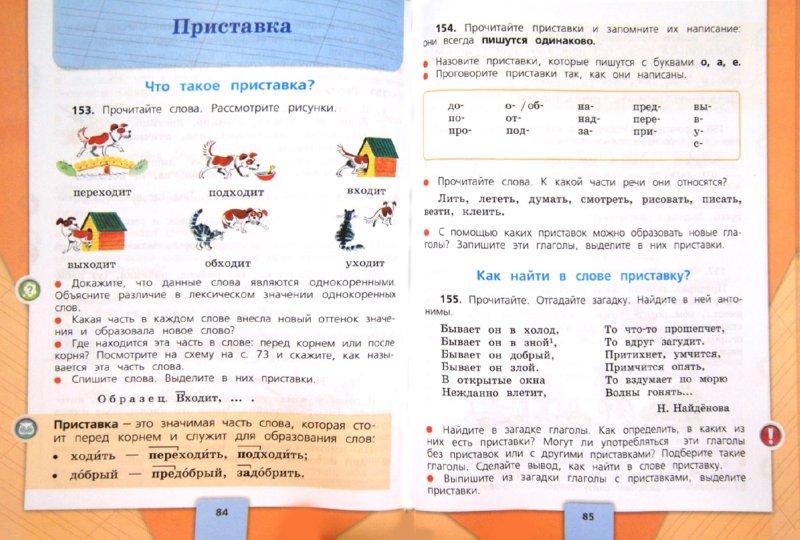 гдз по русскому языку 3 класс 1 часть читать онлайн