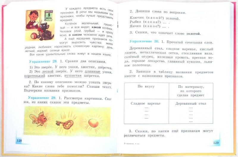 гдз по русскому 4 классаксёнов галунчикова