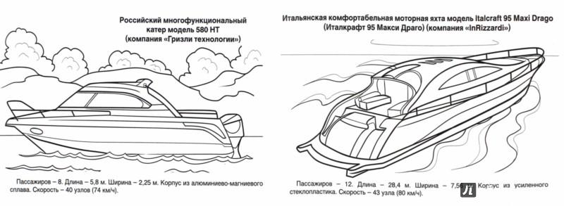 Иллюстрация 1 из 8 для Раскраска: Катера | Лабиринт - книги. Источник: Лабиринт