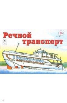 """Раскраска """"Речной транспорт"""""""