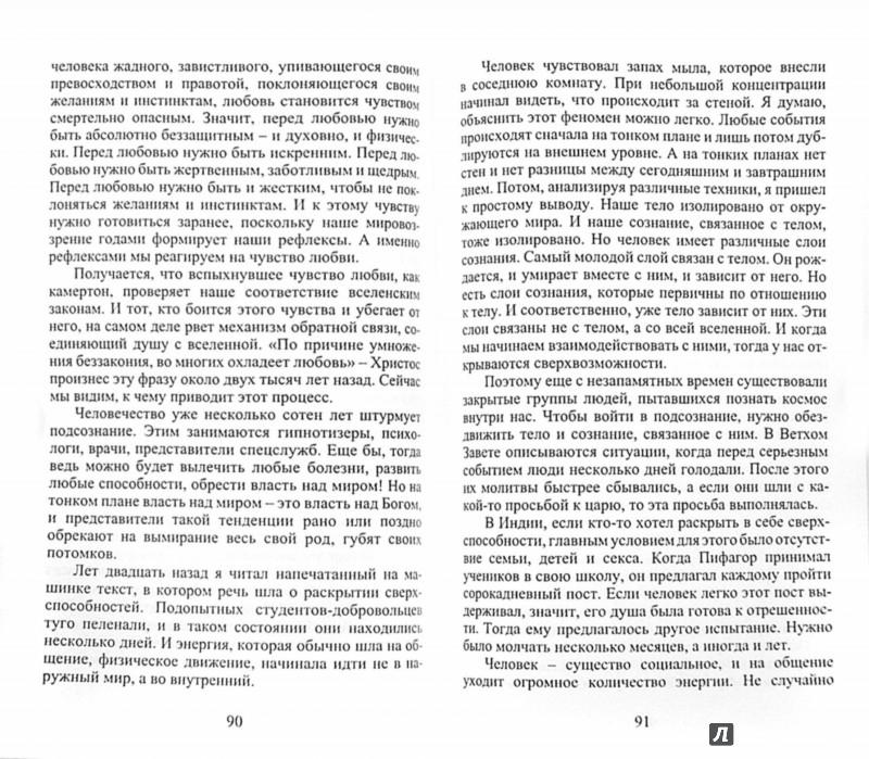 Иллюстрация 1 из 4 для Человек будущего. Первый шаг в будущее - Сергей Лазарев | Лабиринт - книги. Источник: Лабиринт