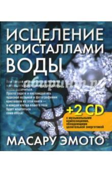 Исцеление кристаллами воды (2 СD) бокс секреты профессионала 2 е издание cd с видеокурсом