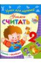 Учимся считать / Уроки для малышей с наклейками, Мигунова Наталья Алексеевна