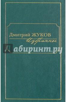 Избранное. В 3-х томах. Том I. Роман и повести