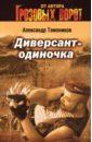 Тамоников Александр Александрович Диверсант-одиночка недорого