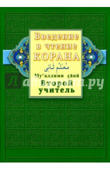 Введение в чтение Корана. Ахмад Хади Максуди. Второй учитель. Му