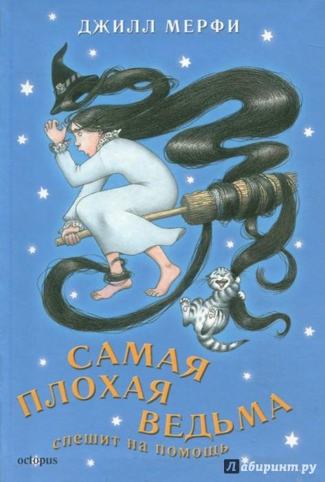 Иллюстрация 1 из 26 для Самая плохая ведьма. Книга 5. Спешит на помощь - Джилл Мерфи | Лабиринт - книги. Источник: Лабиринт