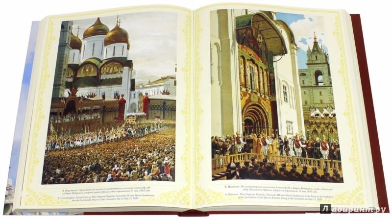 Иллюстрация 1 из 2 для Кремль (в футляре) - Ястржембский, Лубченков, Тихомирова | Лабиринт - книги. Источник: Лабиринт