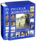 Русская живопись. История и шедевры (в футляре)