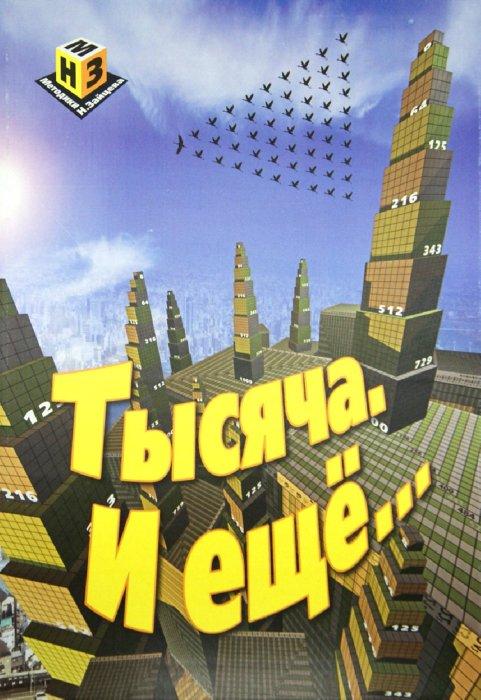 Иллюстрация 1 из 8 для Кубики Зайцева. Тысяча. И еще... | Лабиринт - игрушки. Источник: Лабиринт