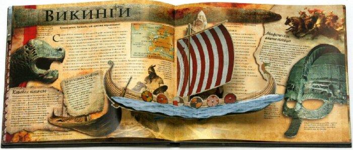 Иллюстрация 1 из 14 для Воины. История великих сражений прошлого - Джеймс Харпер | Лабиринт - книги. Источник: Лабиринт