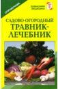 Садово-огородный травник-лечебник: Справочник михайлин с и садово огородный травник лечебник page 8