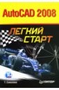 Соколова Татьяна Юрьевна AutoCAD 2008. Легкий старт autocad легкий старт