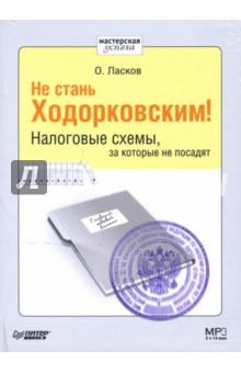 Не стань Ходорковским. Налоговые схемы (CDmp3) от Лабиринт