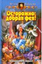 Осторожно: добрая фея!: Фантастический роман, Набокова Юлия Валерьевна