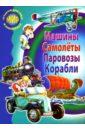 Сборник-1: Машины, самолеты, паровозы, корабли, Бугаев А.,Александрович Г.,Маслов И.