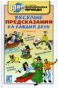 Веселые предсказания на каждый день, Афанасьев Сергей Павлович