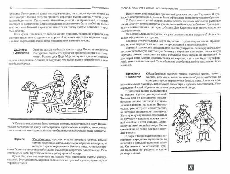 Иллюстрация 1 из 56 для Мягкие игрушки на любой вкус - Агапова, Давыдова   Лабиринт - книги. Источник: Лабиринт