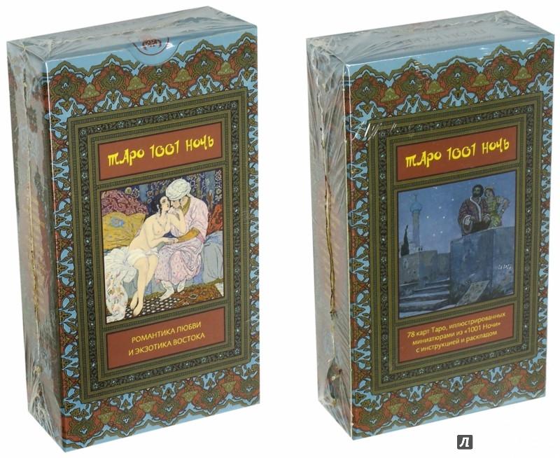 Иллюстрация 1 из 27 для Таро 1001 ночь (карты+руководство) | Лабиринт - книги. Источник: Лабиринт